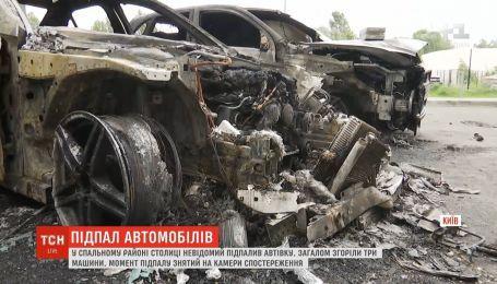 Пять автомобилей сгорели в спальном районе Киева
