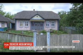 На Буковине в погребе нашли тело пенсионерки. Полгода смерть скрывала родная дочь, чтобы получать ее пенсию