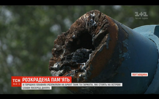На Полтавщині розпиляли меморіальний танк і гармату, які стояли на острові Слави