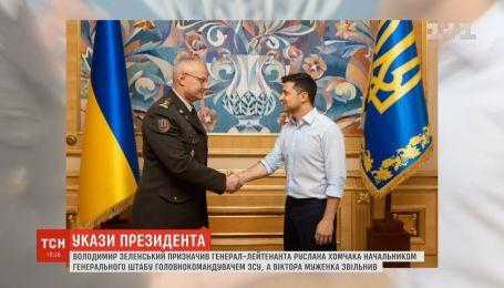 Зеленский назначил генерал-лейтенанта Хомчака начальником Генштаба