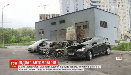 Неизвестный поджег авто в Киеве на Теремках
