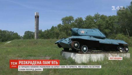 В Полтавской области неизвестные распилили танк и пушку на острове Славы посреди Днепра