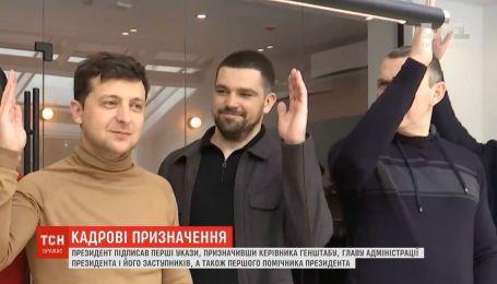 Зеленский назначил первого помощника, руководителя Генштаба, главу АП и его заместителей