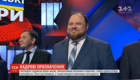 Президент Володимир Зеленський підписав понад 10 указів, заповнивши ключові посади