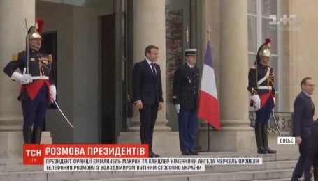 Ангела Меркель и Эммануэль Макрон поговорили с Путиным о ситуации в Украине