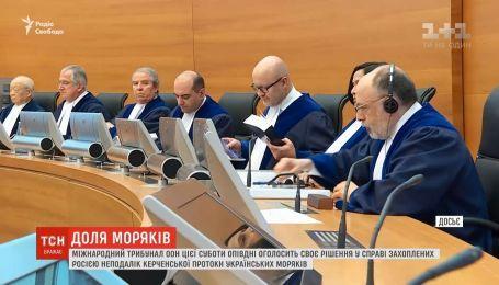 Международный трибунал ООН на этой неделе объявит свое решение по делу захваченных Россией украинцев
