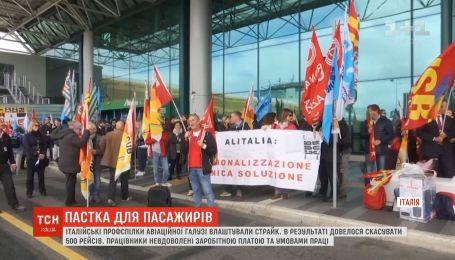 Працівники італійської авіагалузі влаштували страйк, вимагаючи більшої зарплати