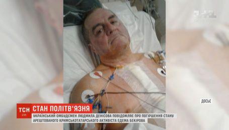 Состояние арестованного в Крыму активиста Эдема Бекирова стремительно ухудшается