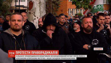 Праворадикали влаштували несанкціонований мітинг проти ромів у невеликому угорському містечку