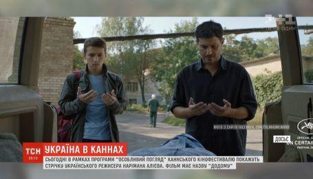 """У Каннах покажуть стрічку """"Додому"""" українського режисера Нарімана Алієва"""