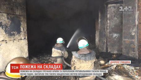 На Днепропетровщине горели склады с гречневой крупой и поролоном
