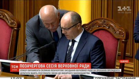 По просьбе президента спикер парламента созвал внеочередное заседание ВР