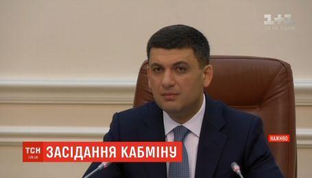 Владимир Гройсман провел первое заседание правительства после заявления об отставке