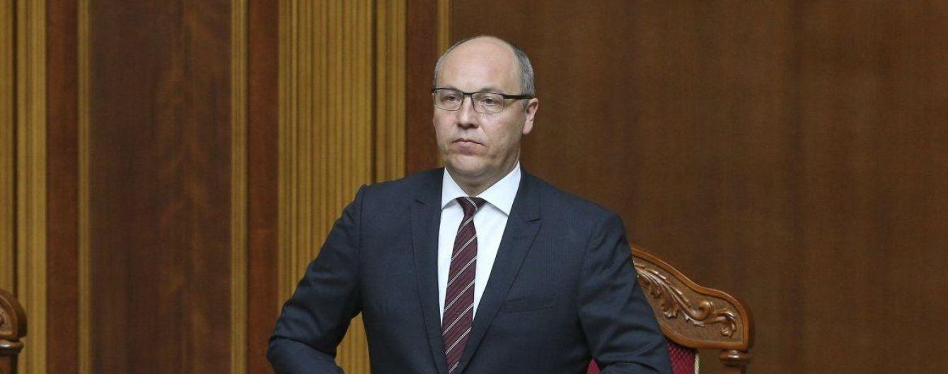 Парубий подписал закон о ВСК по импичменту президента