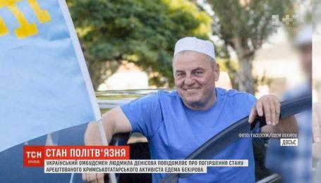 У політв'язня Едема Бекірова прогресує гіпертонія та цукровий діабет