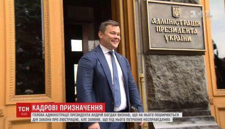 """Андрей Богдан убежден, что попал под закон о люстрации """"абсолютно несправедливо"""""""