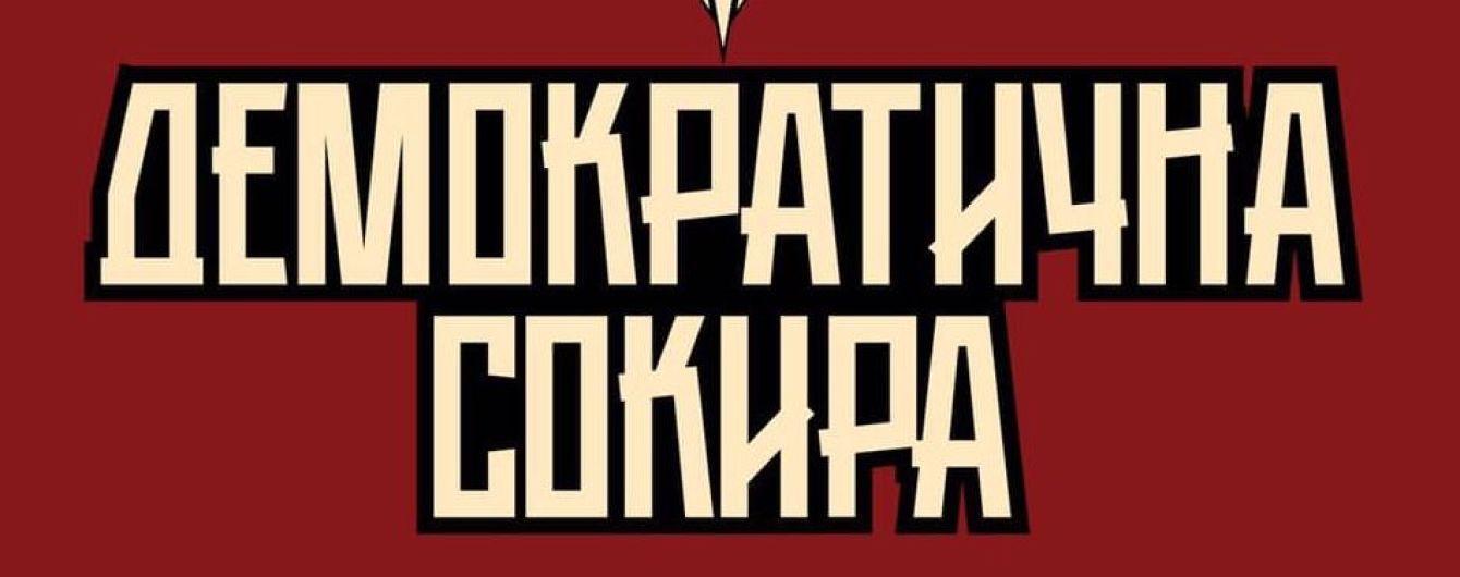 В Украине зарегистрировали новую политическую партию