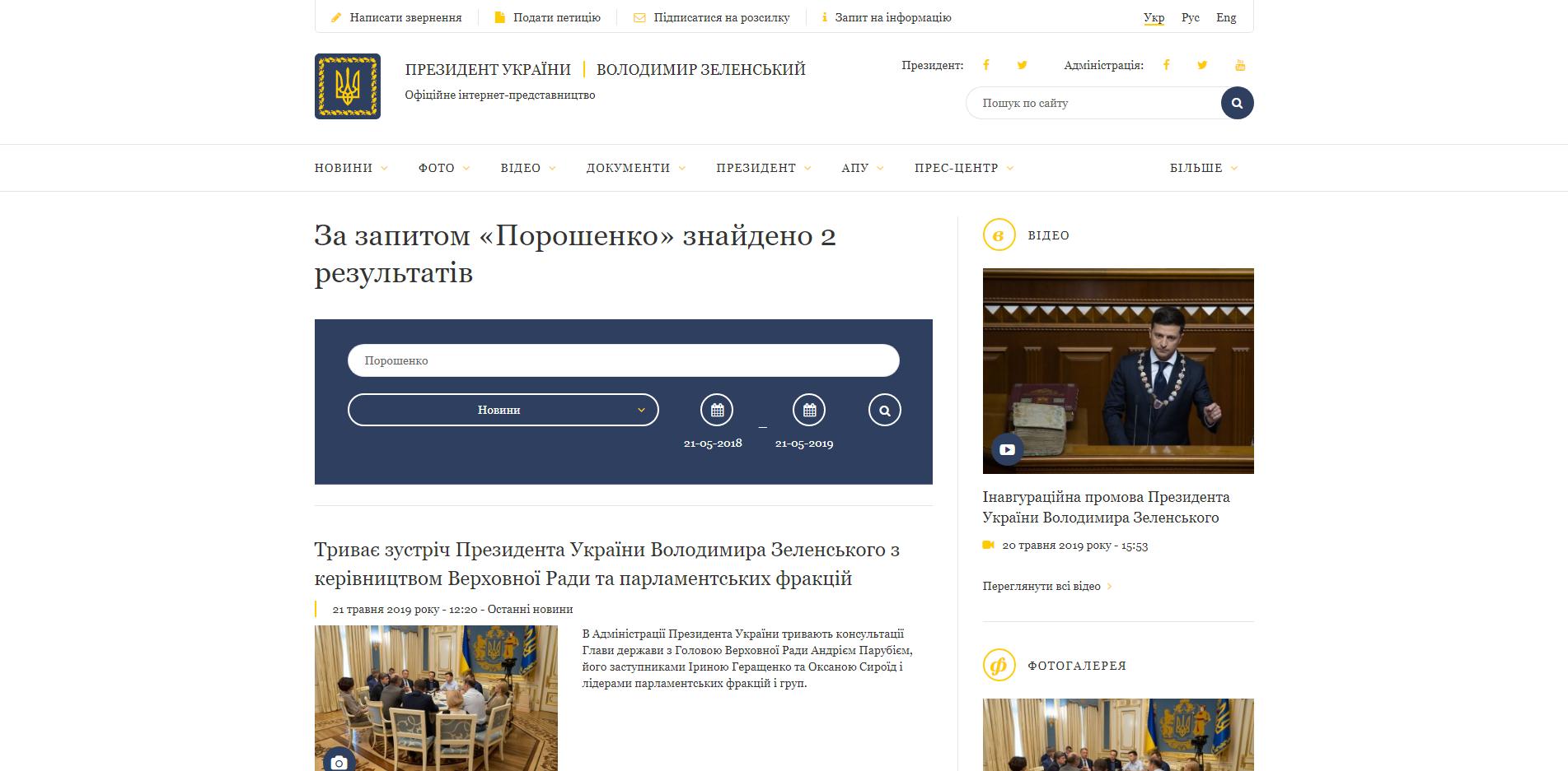 Сайт президента, скріншот