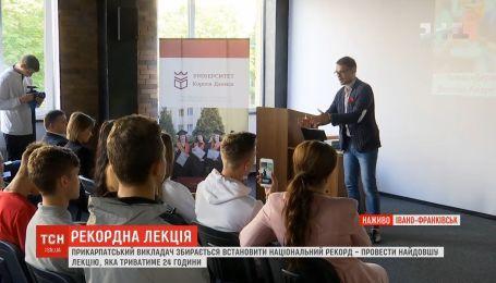 Прикарпатський викладач збирається встановити національний рекорд на найтривалішу лекцію