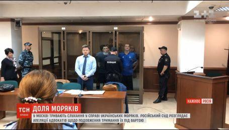 Суд в России рассматривает апелляции адвокатов относительно украинских моряков
