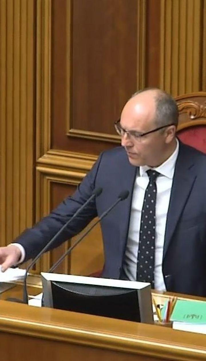 Депутати не підтримали змін до виборчого законодавства, запропонованих Зеленським