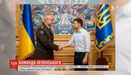 Володимир Зеленський сформував свій новий офіс