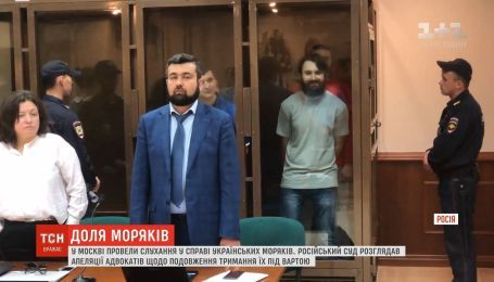 У Москві провели слухання у справі військовополонених українських моряків