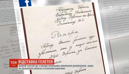 Валерій Гелетей йде з посади начальника УДОУ