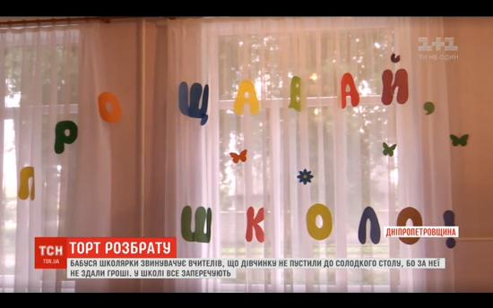 На Дніпропетровщині школярку не пригостили солодощами на випускному, бо рідні не здали гроші