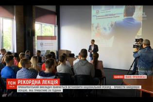 В Івано-Франківську викладач університету хоче встановити національний рекорд: протягом доби читати лекцію