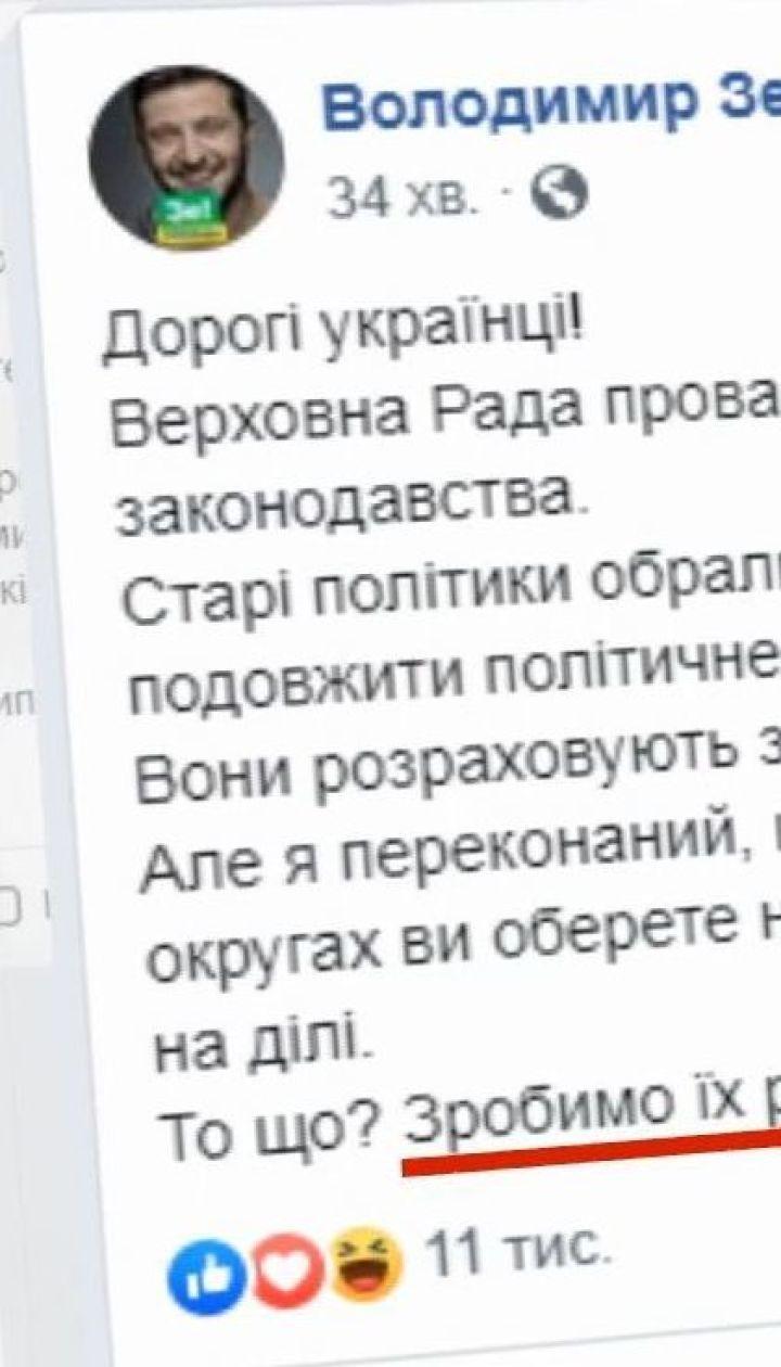 Зеленський відреагував на сьогоднішні події у Верховній Раді