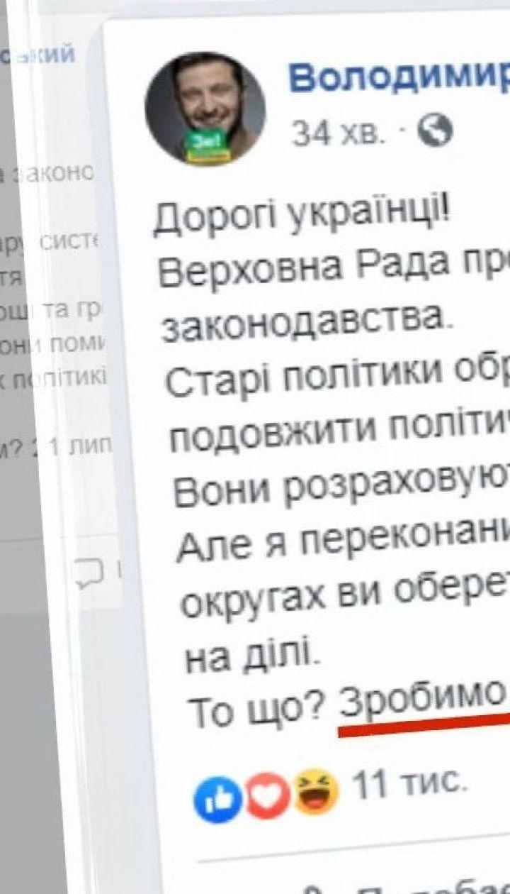 Зеленский отреагировал на сегодняшние события в Верховной Раде