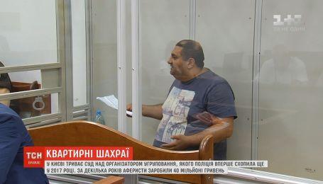 Чорні ріелтори: у Києві правоохоронці затримали організатора шахрайського угрупування