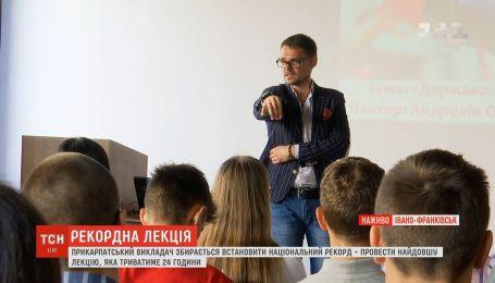 Самая продолжительная лекция: в вузе в Ивано-Франковске фиксируют рекорд