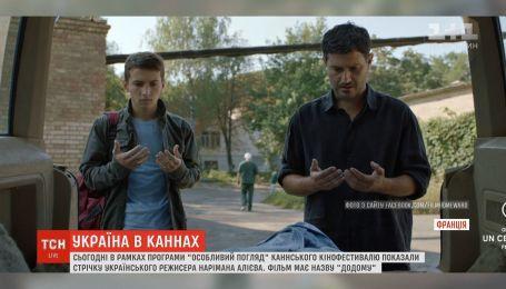 """Українську стрічку """"Додому"""" показали на Каннському кінофестивалі"""