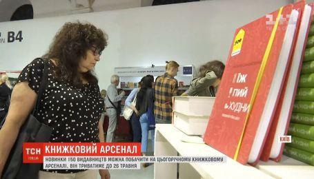 В Мыстецком Арсенале стартовал книжный форум