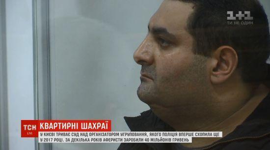 """Київський суд втретє заарештував організатора банди """"чорних ріелторів"""""""
