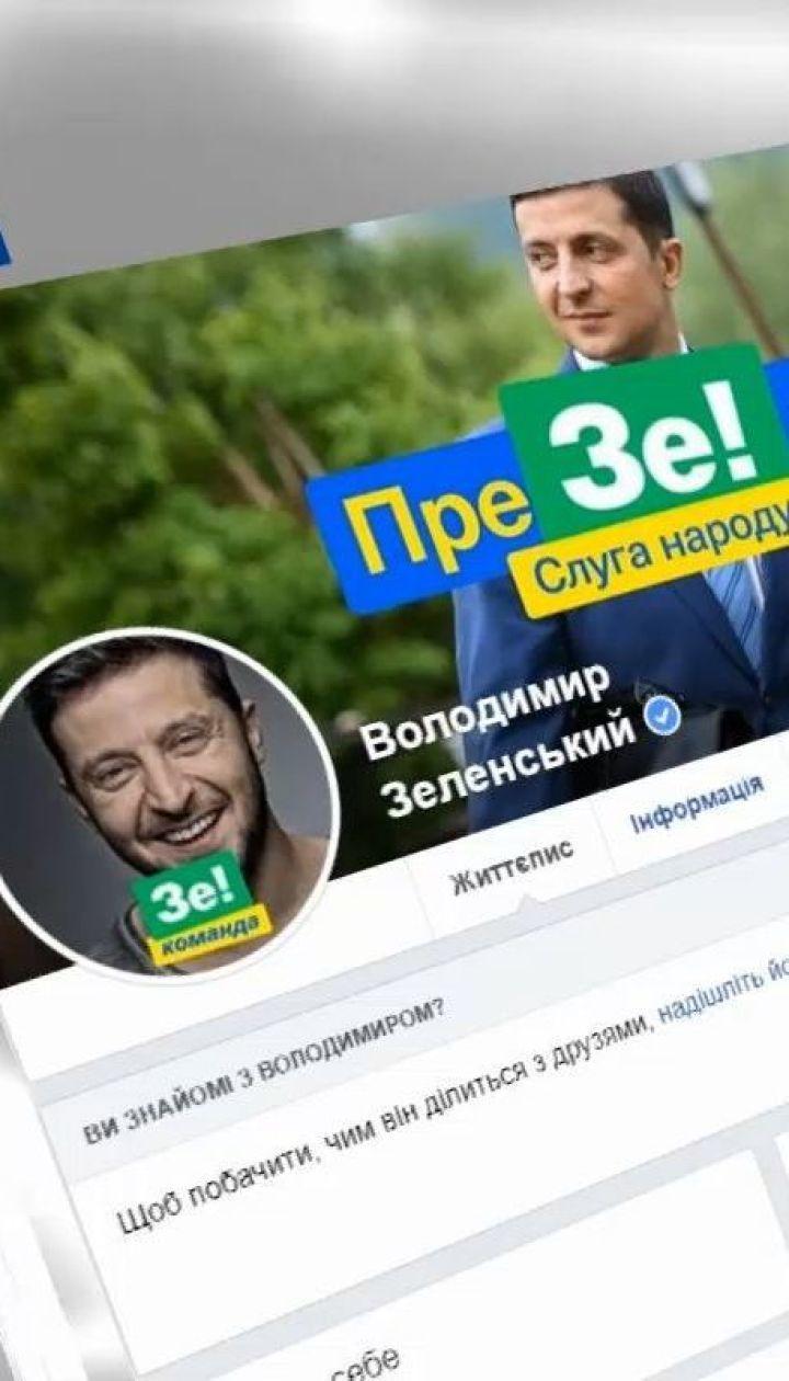 Зеленський винуватить старих політиків у зриві змін до виборчого законодавства