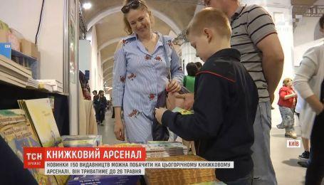 """Півтисячі новинок: у Києві стартував """"Книжковий арсенал"""""""