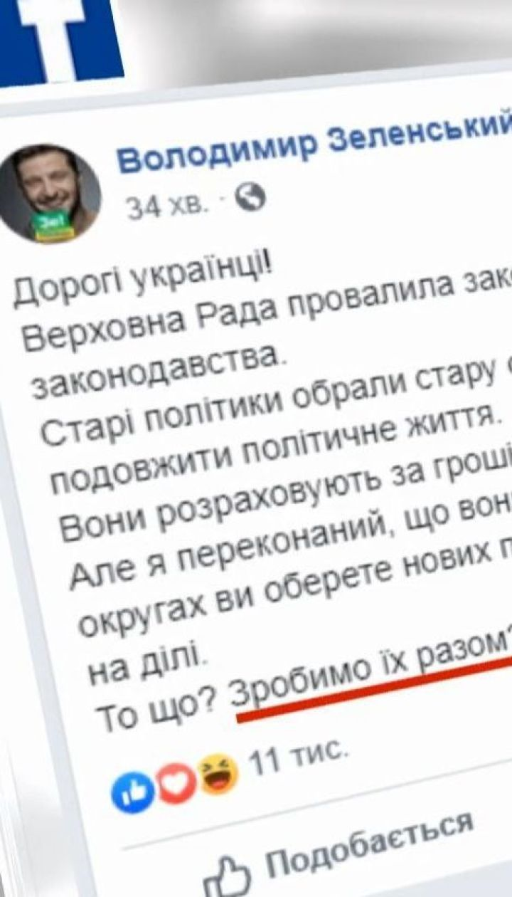 """Сделаем их вместе - Зеленский о """"старых"""" политиках"""