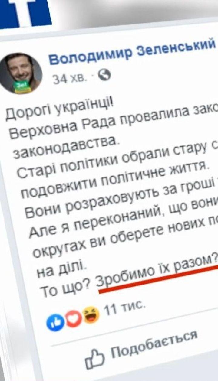 """Зробимо їх разом - Зеленський про """"старих"""" політиків"""