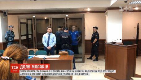 Суд РФ відхилив апеляцію адвокатів щодо тримання під вартою ще 8 українських моряків
