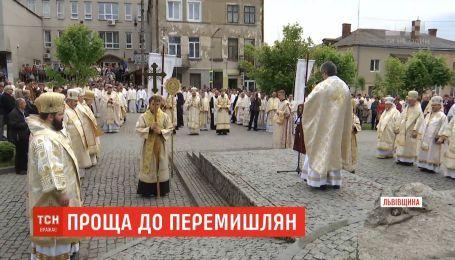 Всеукраїнська проща до Перемишлян відбулась на Львівщині