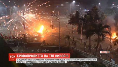 Після оголошення результатів президентського волевиявлення в Індонезії спалахнули сутички