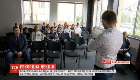 Прикарпатский преподаватель установил национальный рекорд