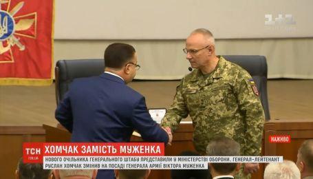 Хомчака представили у Міністерстві оборони