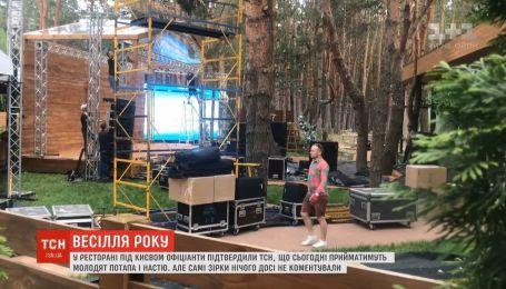 У ресторані під Києвом підтвердили, що там відбудеться весілля Потапа і Каменських