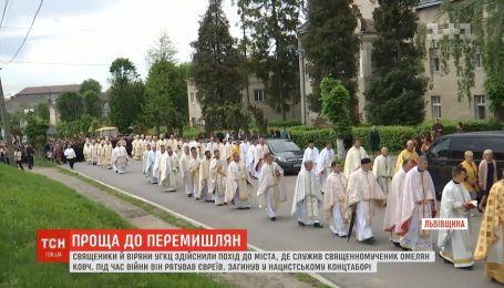 На Львівщині вшанували пам'ять мученика Омеляна Ковча