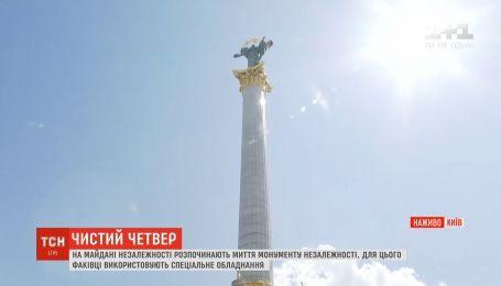 У центрі столиці розпочинають чищення монументу Незалежності