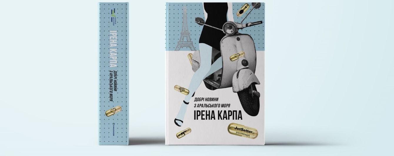 В издательстве #книголав вышел новый роман Ирэны Карпы